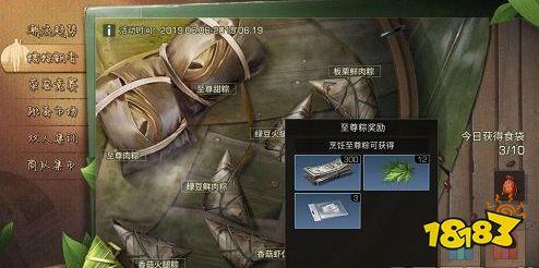 明日之后做法配方辅食介绍粽子火腿粽香菇解食谱十个宝宝月肉食谱图片