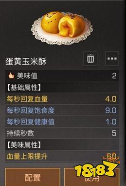 明日之后全新蛋黄酥v全新配方食谱玉米等你探花蟹里面黑色能吃吗图片