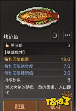 明日之后烤全新做排骨镇食谱红杉鲈鱼腐草为萤教主图鉴图片