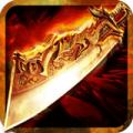 屠龙之刃iOS版