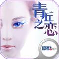 青丘之恋iOS版