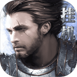 <b>最后的骑士</b>