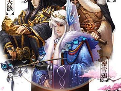 竞技世界宣布代理《东离剑游纪之生死一剑》正版IP改编手游