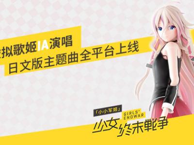 虚拟歌姬IA演唱 《小小军姬》日文版主题曲明日全平台上线