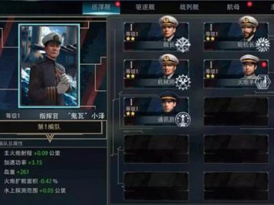 《巅峰战舰》今日新版上线 全新传奇指挥官登场