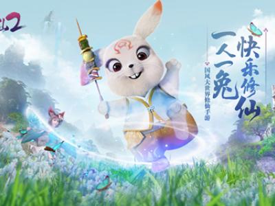 一人一兔 来《全民斩仙2》快乐修仙