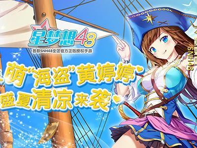 """《星梦想48》最萌海""""海盗""""黄婷婷 盛夏清凉来袭!"""