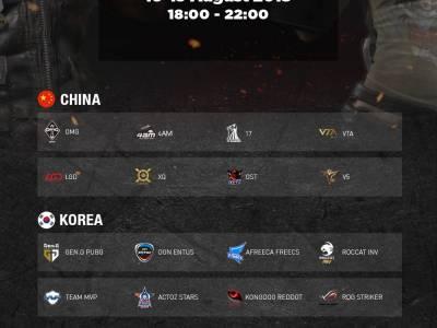 中韩对抗赛参赛名单公布 4AM等战队参战