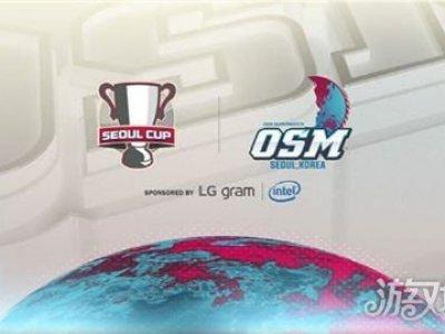 绝地求升首尔杯OSM开启 20支参赛队伍名单公布