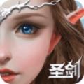 圣剑纪元九游版