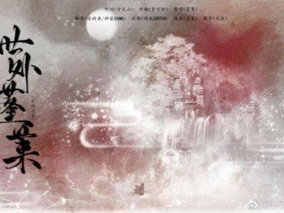 剑网3优秀音乐歌曲欣赏推荐 世外蓬莱