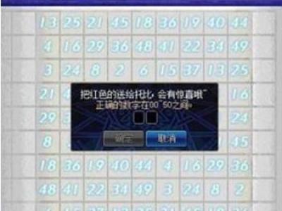 DNF数字解密赢好礼9月12日答案分享[多图]