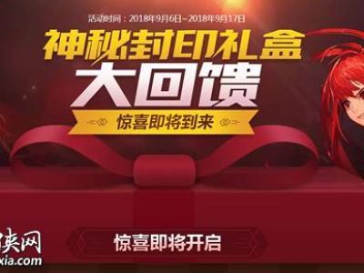 dnf9月神秘封印礼盒图案提示汇总 dnf9月神秘封印礼盒预测奖励一览