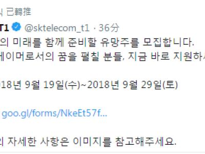 SKT战队推特招募新选手:LOL分部寻队员