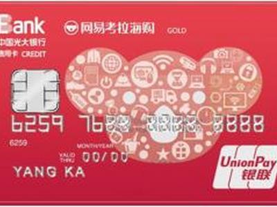 光大银行信用卡能全额取现吗?手续费和利息有多高?