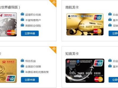 建设银行四张航空联名信用卡,申请哪张比较好?