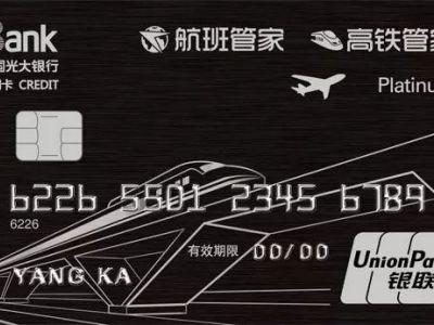 首次申请光大银行信用卡,选哪张信用卡比较好?