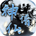 神仙谱九游版