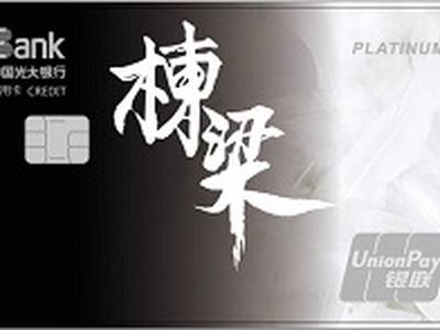 """光大银行推出""""栋梁""""信用卡 刘国梁特邀代言"""