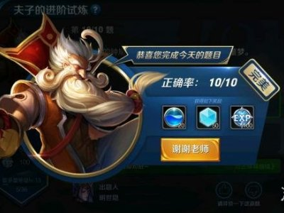刘婵是防御塔最大的敌人,适合走上单,在上路单人发育推塔?夫子的进阶试炼