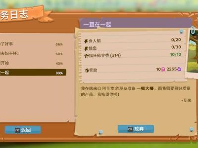 《一起玩農場》游戲開局注意點