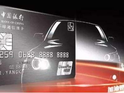 震惊!!长城环球通爱驾汽车卡和银联金卡终身免年费?