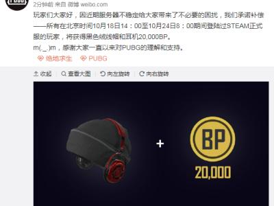 PUBG官博:因服务器不稳定将补偿饰品