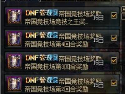 DNF帝国竞技场有什么奖励 普通模式奖励