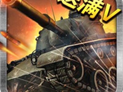 答疑解惑《王者坦克》新手FAQ分享