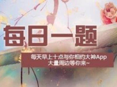 《楚留香》手游 10月19日每日一题