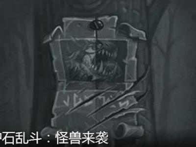 炉石传说本周炉石乱斗:怪兽来袭