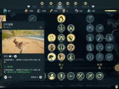 《刺客信条:奥德赛》战士流玩法加点推荐