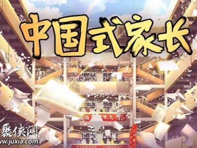 中国式家长安静技能怎么学 中国式家长安静技能学习攻略