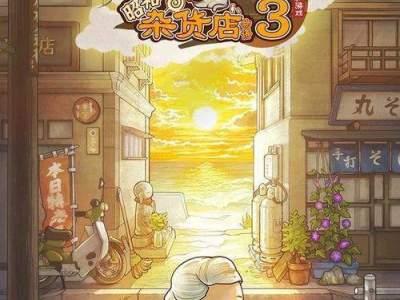 昭和杂货店物语3通关攻略分享完整版