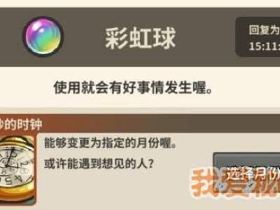 昭和杂货店物语3彩虹球怎么获得?彩虹球使用攻略
