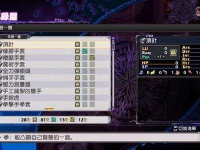 《魔界战记5》武器装备属性介绍 武器装备中文图鉴