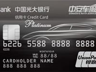 权益多多折上折:你还没办光大中安车服联名信用卡?
