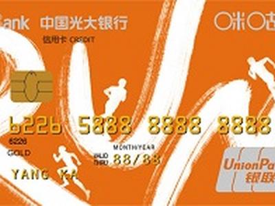 光大银行推出咪咕善跑联名信用卡