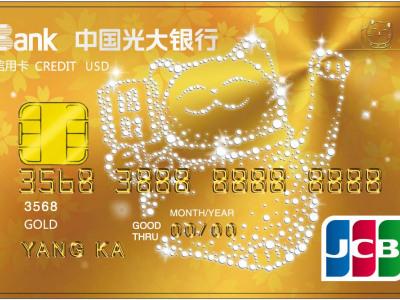 玩转信用卡—光大白金卡额度多少?这些你都知道吗?