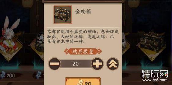阴阳师金绘箱有什么奖励?阴阳师金绘箱奖励汇总