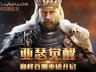 阿瓦隆之王手游新手玩法全面教学介绍之入门战争篇