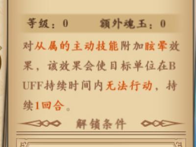 《航海王:燃烧意志》BUFF机制二减益BUFF