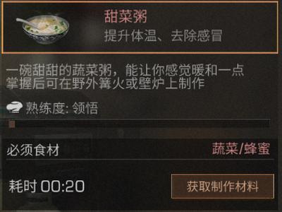 明日之后甜菜粥怎么制作?甜菜粥食谱配方及作用一览