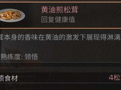 明日之后黄油煎松茸怎么制作?黄油煎松茸食谱配方及作用一览