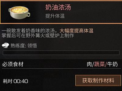 明日之后奶油浓汤怎么制作?奶油浓汤食谱配方及作用一览