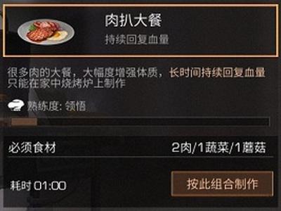 明日之后肉扒大餐怎么制作?肉扒大餐食谱配方及作用一览