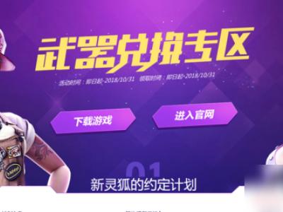 《CF》11月新灵狐的约定礼包官网 新灵狐的约定活动官方网址
