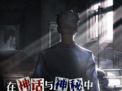 《寄居隅怪奇事件簿》游戏介绍 游戏怎么玩?