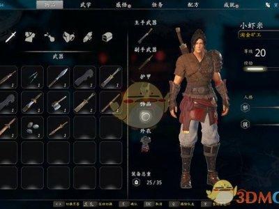 《河洛群侠传》青城之谜任务妖人触发点位置分享