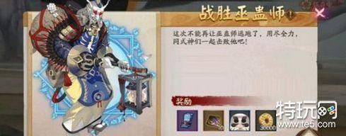 阴阳师手游挑战巫蛊师通关阵容推荐